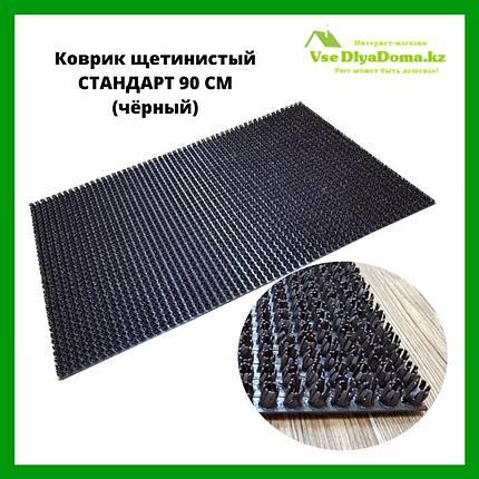 Коврик щетинистый СТАНДАРТ 90 см (черный), фото 2