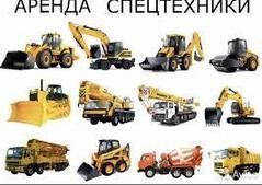 АРЕНДА СПЕЦТЕХНИКИ