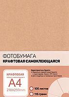 Самоклеющаяся фотобумага, крафт, А4,115 грамм,100 листов