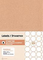 Самоклеющаяся фотобумага, крафт, А4, диаметр 4,5см (на листе 24 штуки)