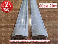 Линейный светильник СПО-118 60 см 20W. Настенно-потолочный офисный светодиодный светильник 20 Ватт.