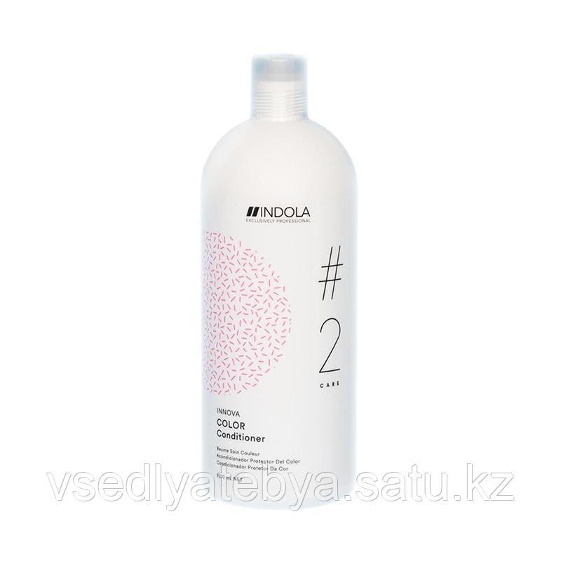 Кондиционер для окрашенных волос Indola color conditioner 1500 мл