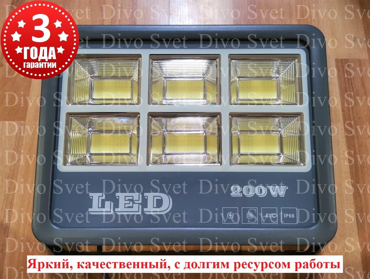 """Светодиодный прожектор """"Light"""" 200 W IP66 (Улучшенная серия). Гарантия 3 года! LED светильник 200 W."""