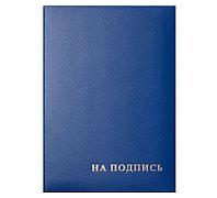 """Папка адресная OfficeSpace 220х310 """"НА ПОДПИСЬ"""", бумвинил, синяя"""