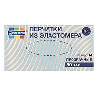 Перчатки однораз., эластомер (TPE), р-р М, 50 шт