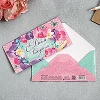 Конверт для денег «С Днем Рождения!», на мечту, 16,5 × 8 см