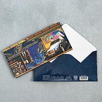 Конверт для денег «Поздравляю», мужские атрибуты, 16,5 × 8 см