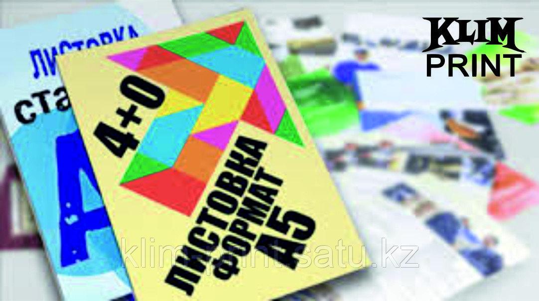 Флаер а6 двухсторонний, листовки в Алматы,печать