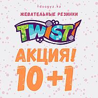 АКЦИЯ! 10+1 TWIST