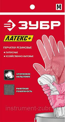 Перчатки латексные ЗУБР ЛАТЕКС хозяйственно-бытовые, стойкие к кислотам и щелочам, размер M, фото 2