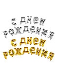 Шары  Фольга Буквы С Днем Рождения, фото 3