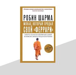 "Робин Шарма: Монах, который продал свой ""феррари""."