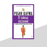 Робин Шарма: 9 тайных посланий от монаха