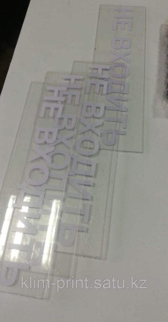 Табличка из орг стекла