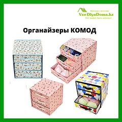 Органайзеры КОМОД