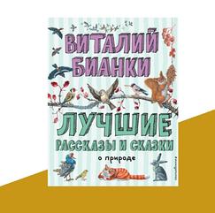Виталий Бианки: Лучшие рассказы и сказки о природе