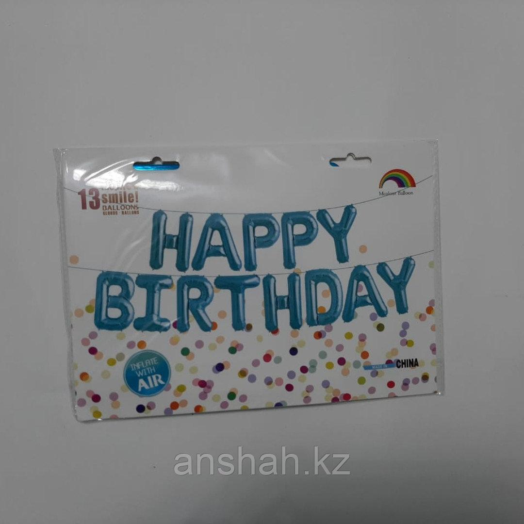 Шары  Фольга Буквы С Днем Рождения