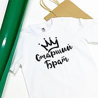 Детская футболка Старший брат