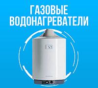 Газовые водонагреватели накопительные, проточные