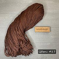 Полиэфирный шнур без сердечника, 3мм, пасма темно-коричневый