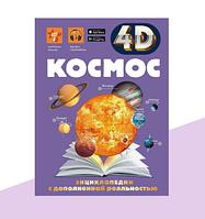 Искать в магазинах Космос Ликсо Вячеслав Владимирович