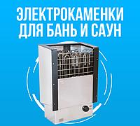 Электрокаменки для бань и саун (РОССИЯ)