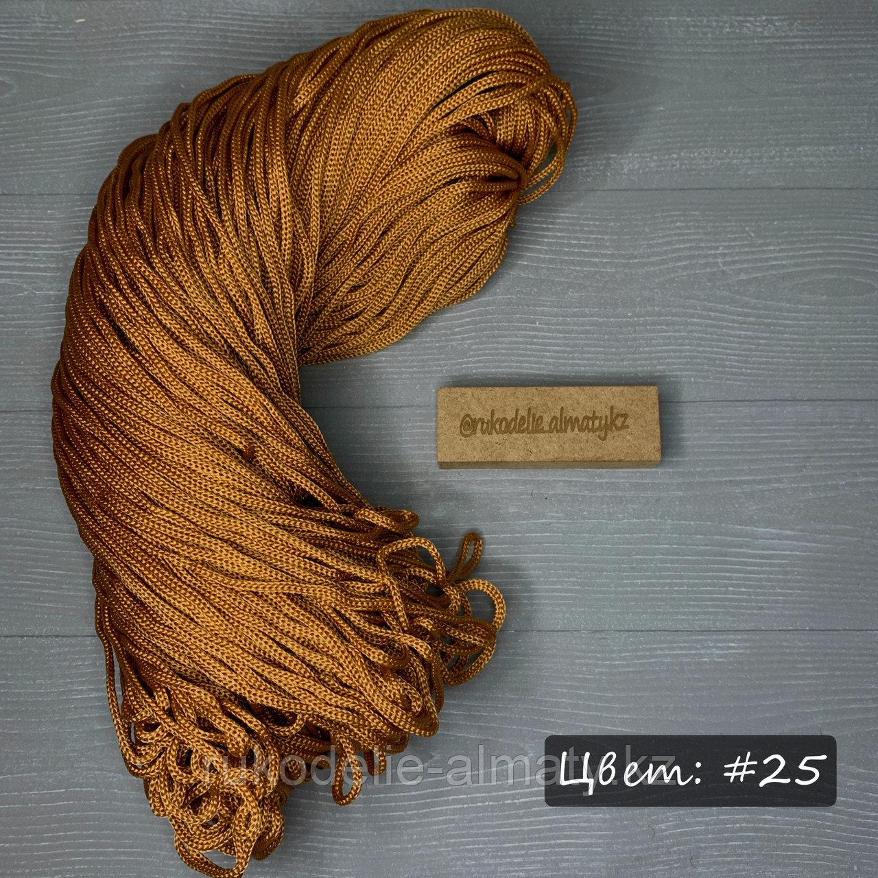 Полиэфирный шнур без сердечника, 3мм, пасма коричневый - фото 1