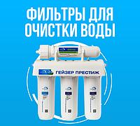 Фильтры для очистки воды и аксессуары.