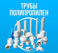 Трубы и комплектующие полипропилен