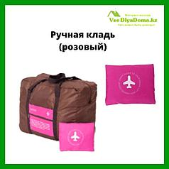 Органайзер для путешествий (ручная кладь)  розовый цвет
