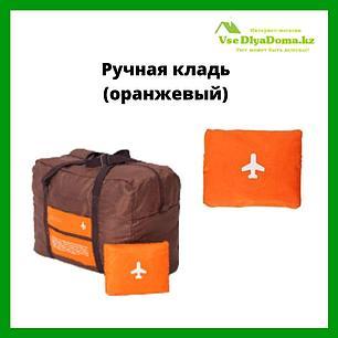 Органайзер для путешествий (ручная кладь) оранжевый цвет, фото 2