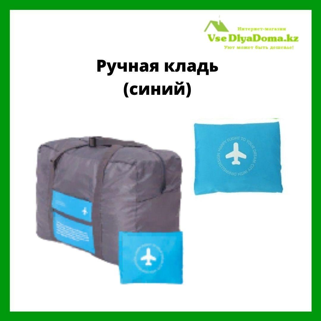 Органайзер для путешествий (ручная кладь) синий цвет