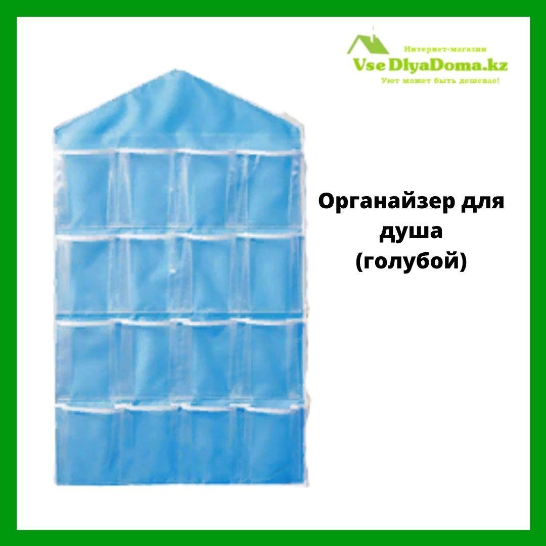 Органайзер для душа (голубой)