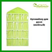 Органайзер для душа (зелёный), фото 3