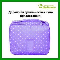 Органайзер для путешествий (дорожная сумка-косметичка) фиолетовый