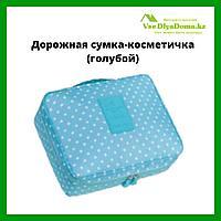 Органайзер для путешествий (дорожная сумка-косметичка) голубой