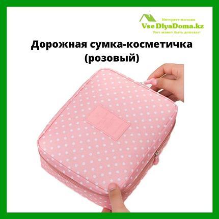 Органайзер для путешествий (дорожная сумка-косметичка) розовый, фото 2
