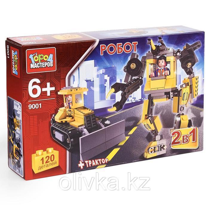 Конструктор 2 в 1 «Робот и трактор» с фигуркой, 120 деталей