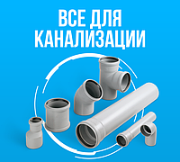 Трубы и комплектующие КАНАЛИЗАЦИЯ