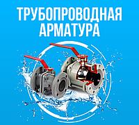 Трубопроводная арматура (фильтра,переходы,бочата,заглушки)