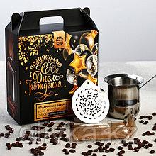 Подарочный набор «С днём рождения»: кофе 50 г., турка 320 мл, специи 30 г., трафарет