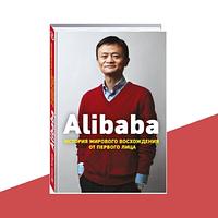 Кларк Д.: Alibaba. История мирового восхождения