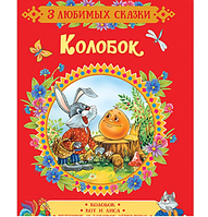 Книжка Колобок (3 любимые сказки)