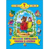 7 лучших сказок малышам. Русские народные сказки в стихах