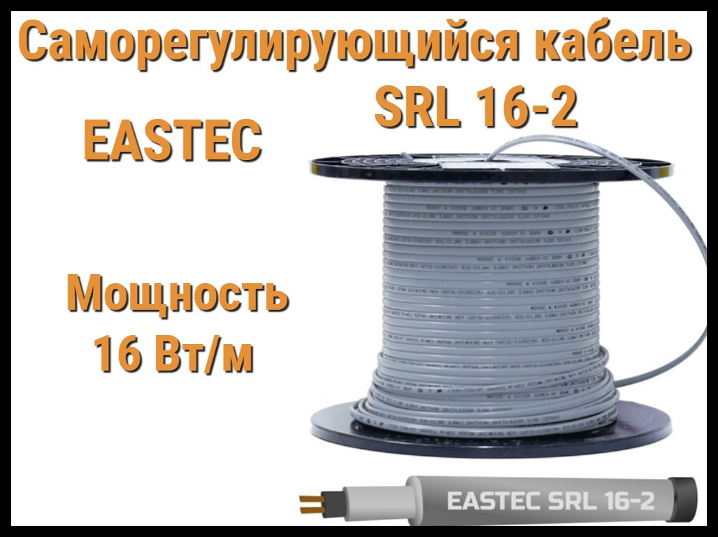 Саморегулирующийся нагревательный кабель EASTEC SRL 16-2 (Мощность 16 Вт/м, без оплетки)