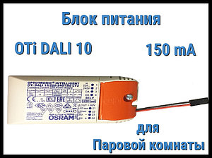 Блок питания для светодиодов Cariitti Oti DALI 10 150mA для паровой комнаты