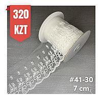 Кружево ленточное на сетке набивное айвори 70 мм, # 41-30