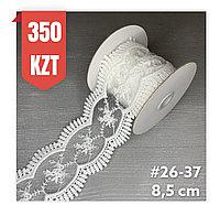 Кружево ленточное на сетке набивное айвори 85 мм, # 26-37