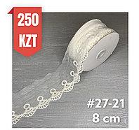 Кружево ленточное на сетке набивное айвори 80 мм, # 27-21