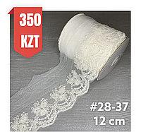 Кружево ленточное на сетке набивное айвори 120 мм, # 28-37